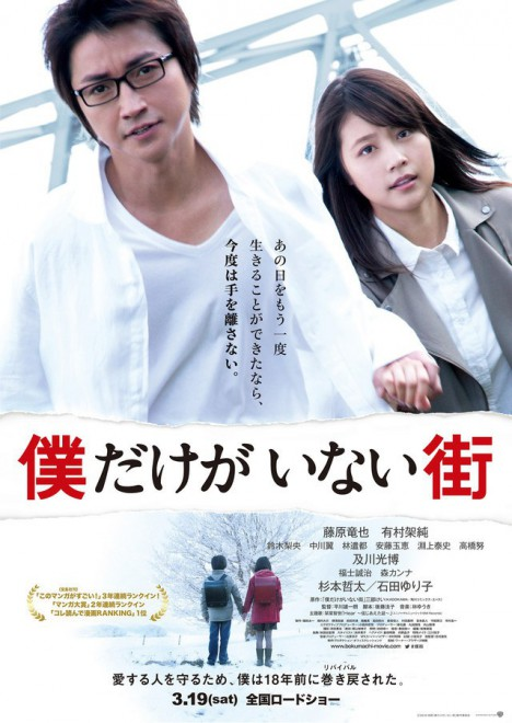 BokuDakegaInaiMachi-Movie-Visual-468x660